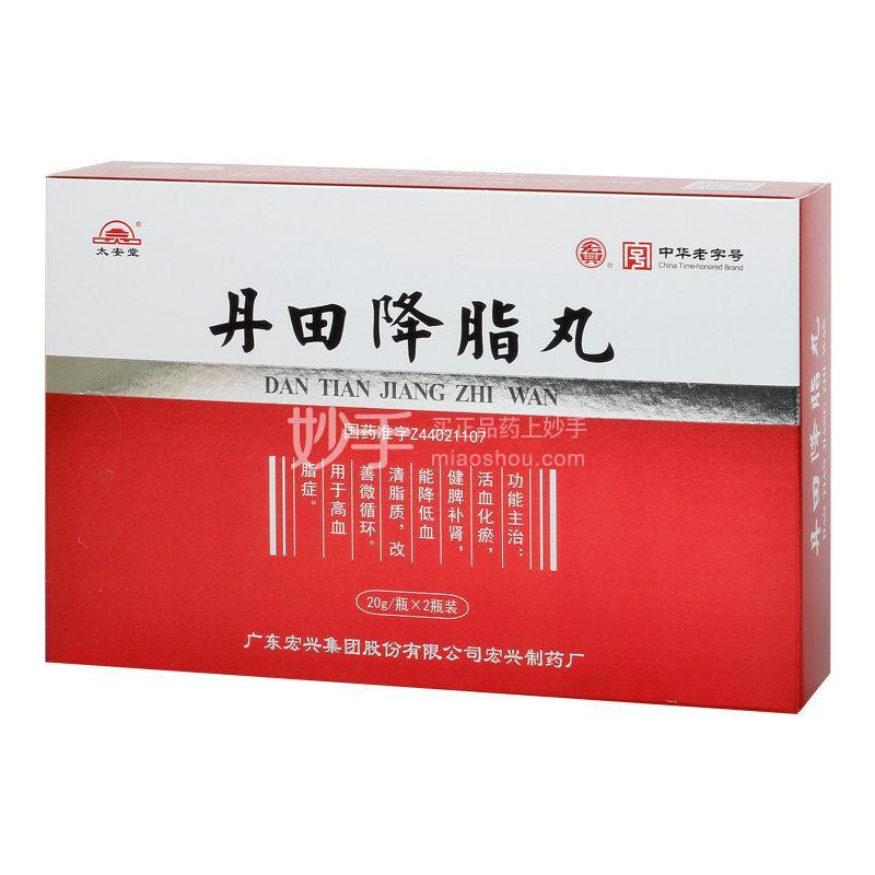 太安堂 宏兴丹田降脂丸 20g*2瓶