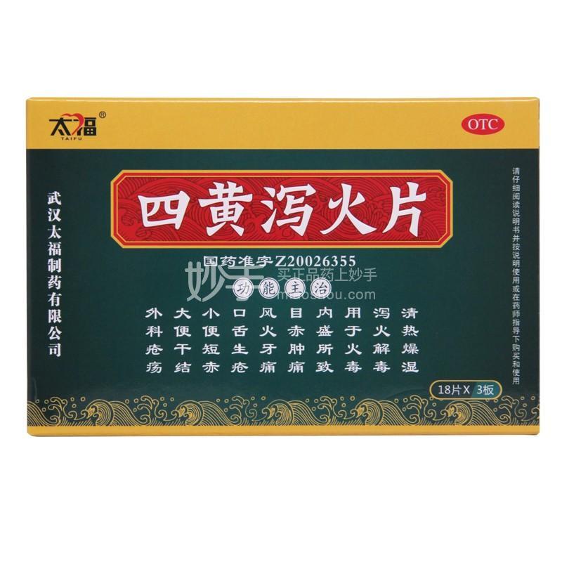 太福 四黄泻火片 0.25g*54片