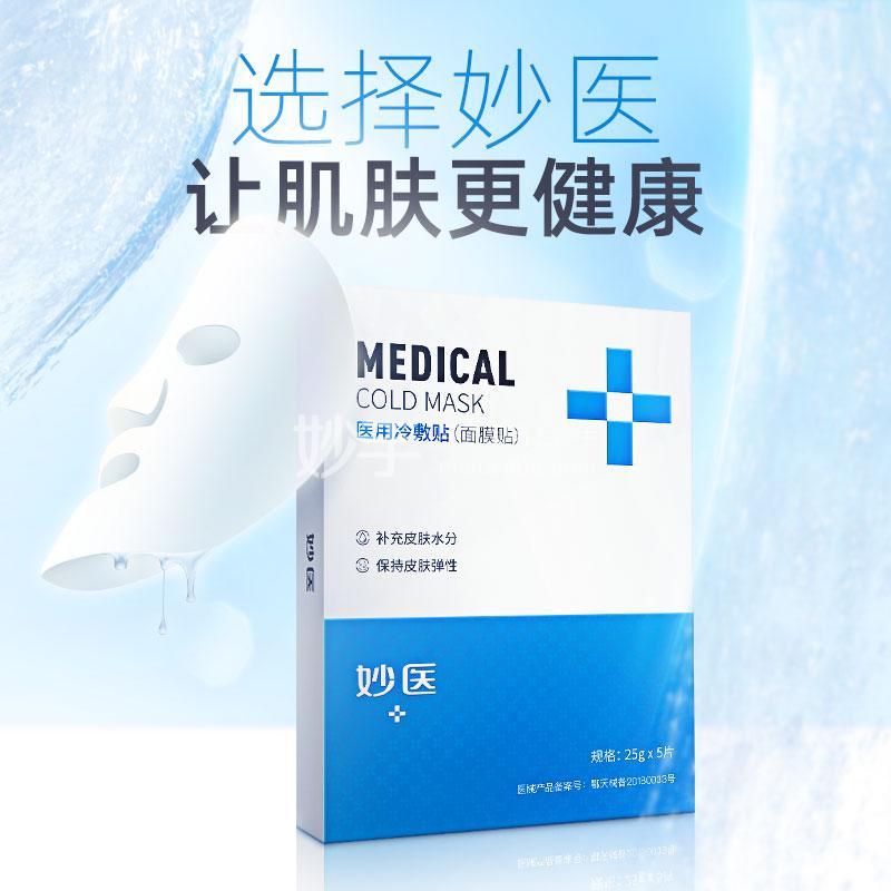 妙医面膜D组合:5盒补水型医用冷敷贴(面膜贴)5片