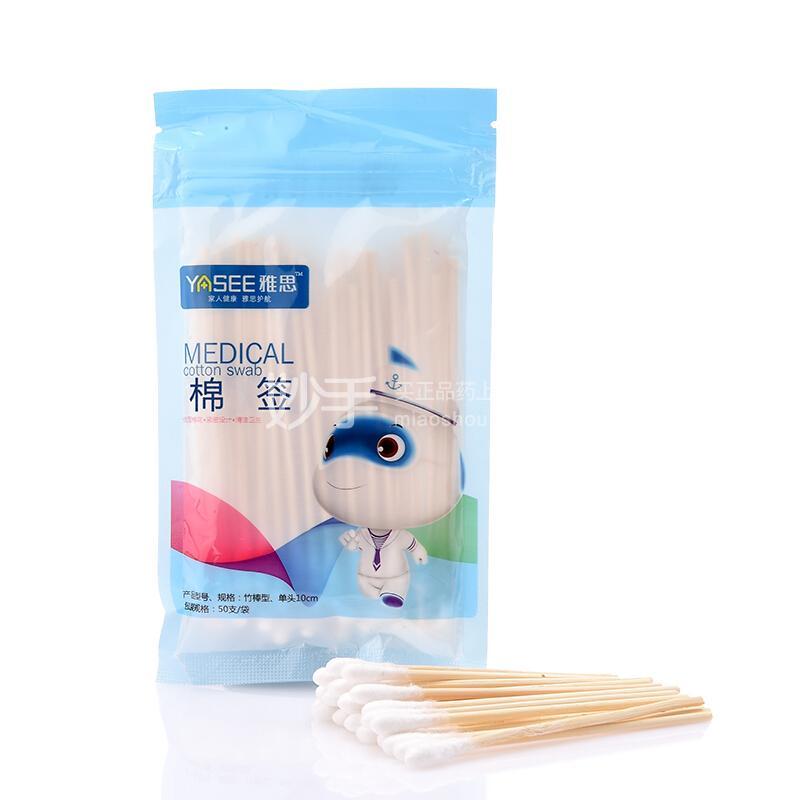 【家用礼包】棉签+ 碘伏棉球 25粒+云南白药创可贴 1.5cm*2.3cm*20片