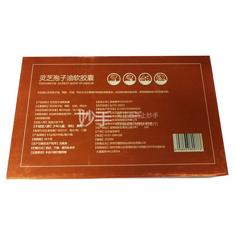 橄榄枝 灵芝孢子油软胶囊 0.5g*40粒*3瓶