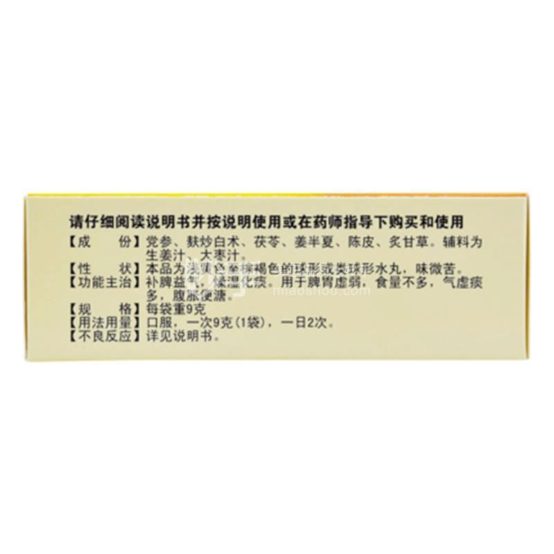 紫鑫 六君子丸 9克*3袋