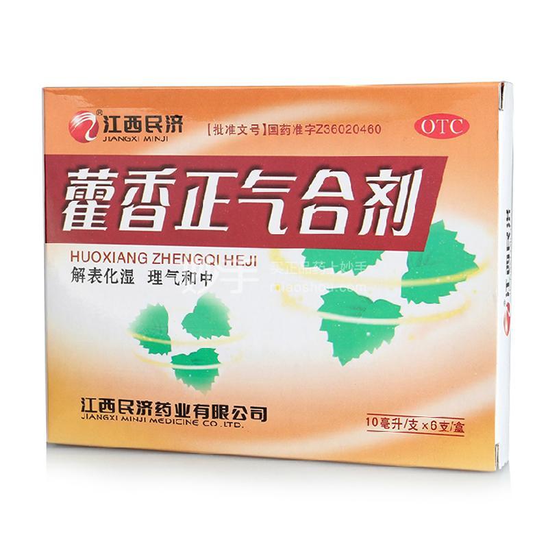 江西民济 藿香正气合剂 10ml*6支