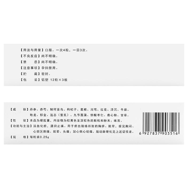 海藤 心脑康胶囊 0.25g*36粒