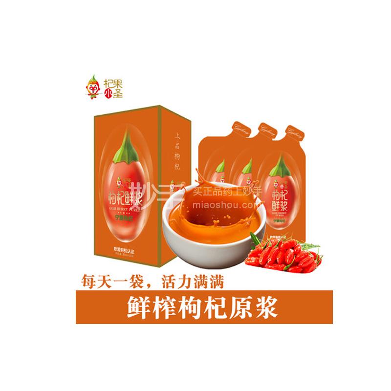 杞果小圣 枸杞鲜浆 30ml*10袋/盒
