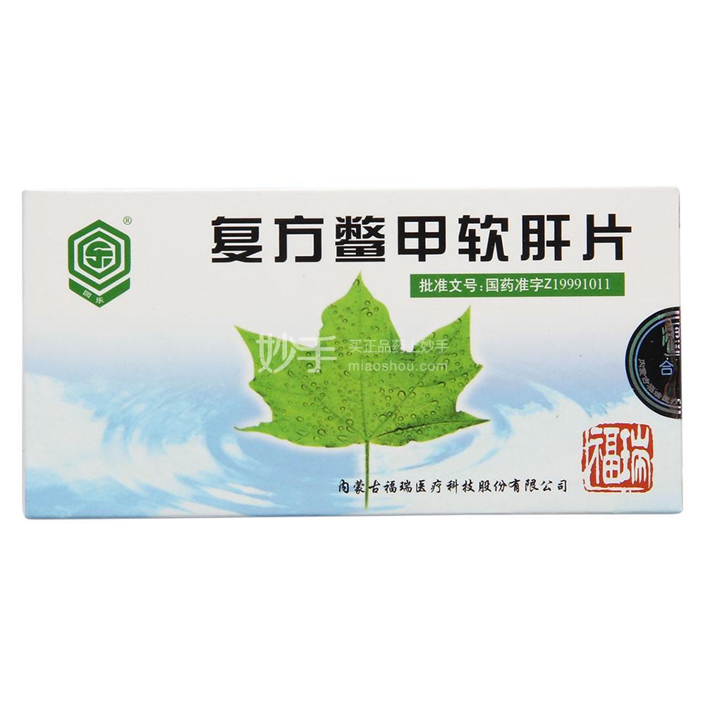 回乐 复方鳖甲软肝片 0.5g*48s