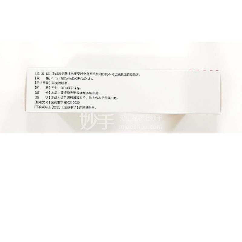 泽普生 甲苯磺酸多纳非尼片0.1g*10片*4板