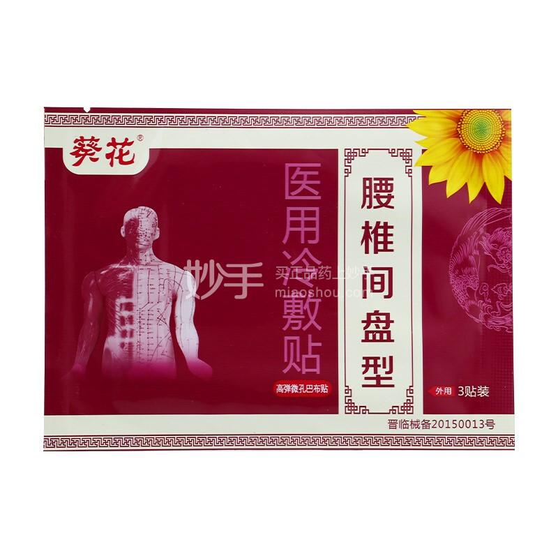 葵花  医用冷敷贴(腰椎间盘型)  70mm*100mm*6贴