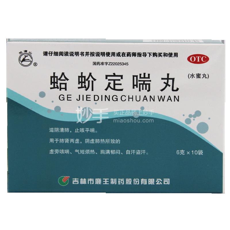 鹿王  蛤蚧定喘丸  6g*10袋