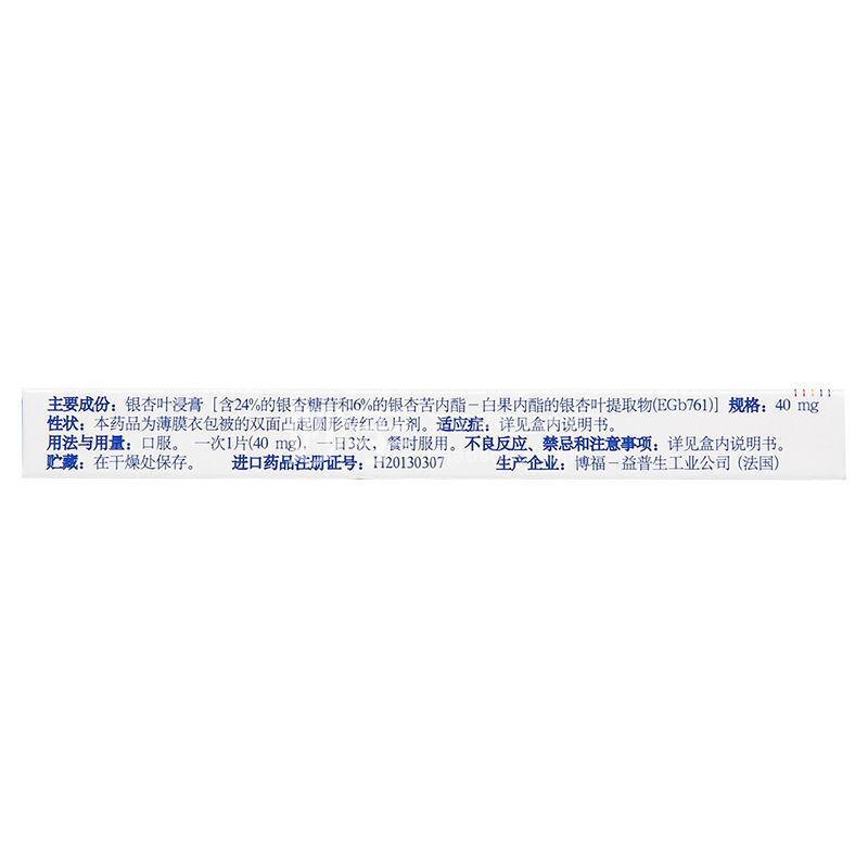 达纳康 银杏叶片 40mg*15片