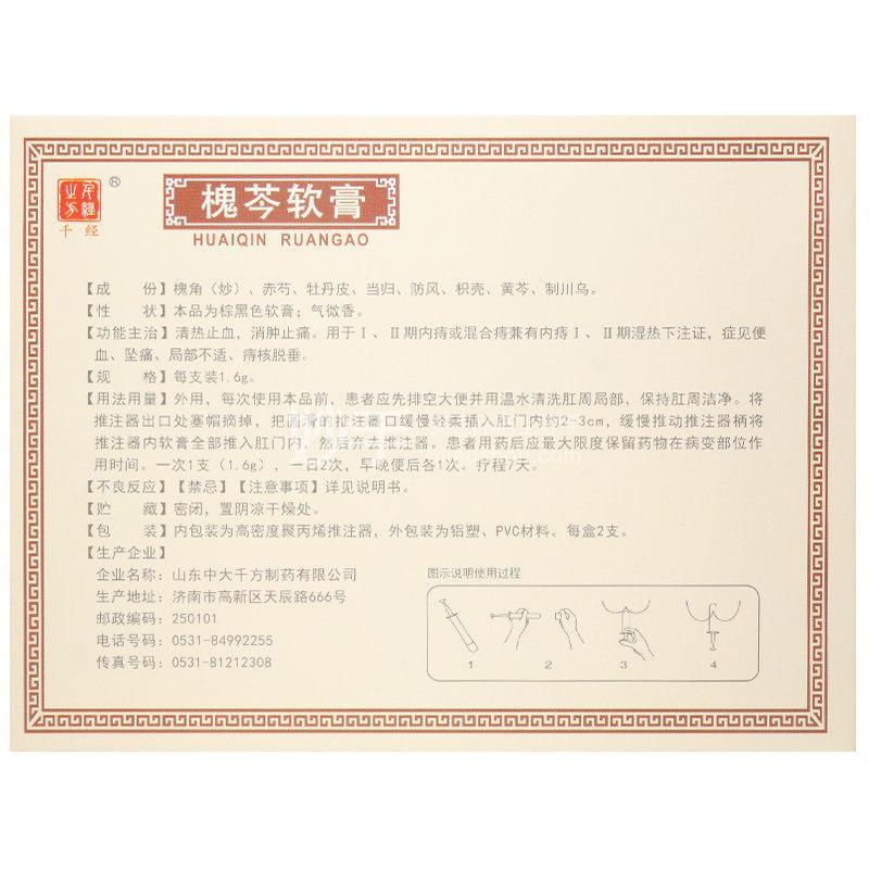 槐芩软膏1.6g*2支