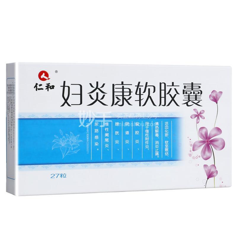 仁和 妇炎康软胶囊 0.75g*9粒*3板