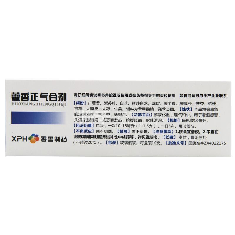 香雪 藿香正气合剂 10ml*10支