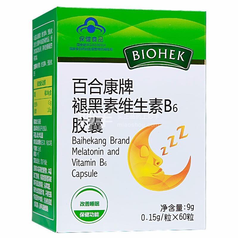 百合康 褪黑素维生素B6胶囊 9g(0.15g*60粒)