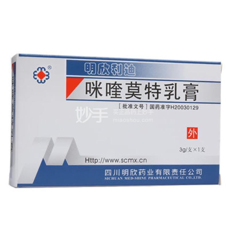 明欣利迪 咪喹莫特乳膏 3g:0.15g
