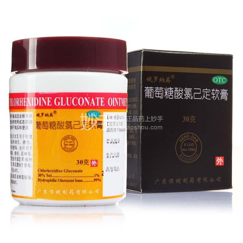 娥罗纳英 葡萄糖酸氯己定软膏 (0.2%)30g