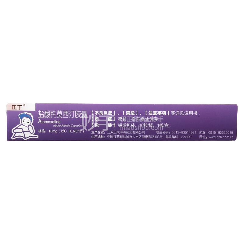 正丁 盐酸托莫西汀胶囊 10mg*10粒