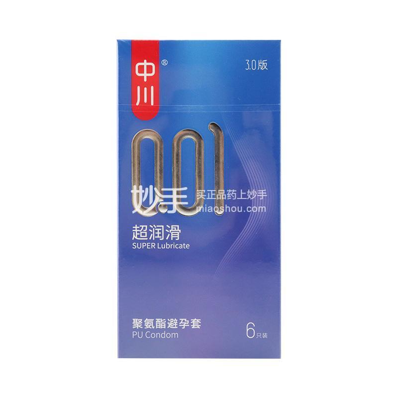 中川/001 聚氨酯避孕套(超润滑) 54mm*6只
