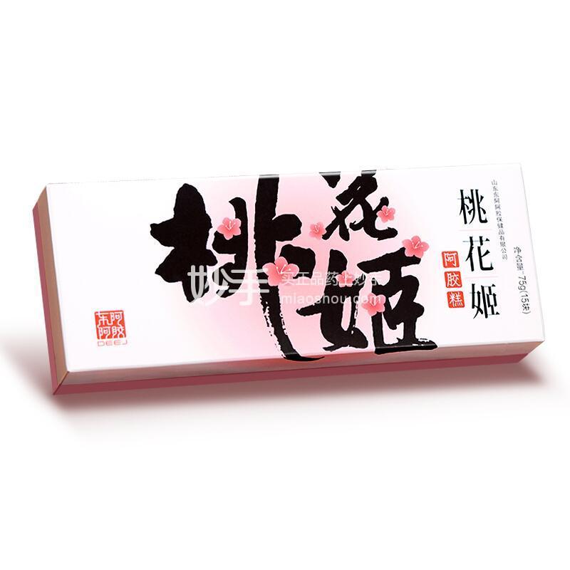 东阿阿胶桃花姬阿胶糕即食 75g *2盒