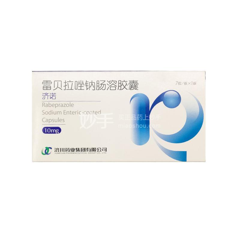 济诺 雷贝拉唑钠肠溶胶囊 10mg*7粒
