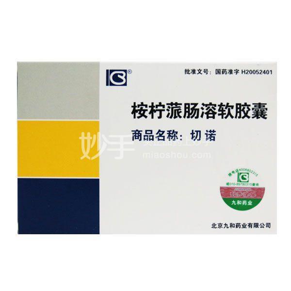 【切诺】桉柠蒎肠溶软胶囊  0.3克×18粒