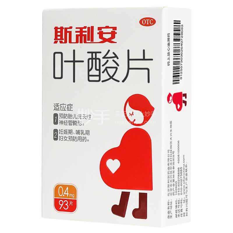 斯利安 叶酸片 0.4mg*93片