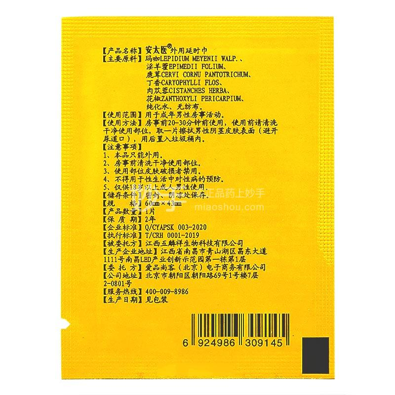 安太医 外用延时巾 60mm*43mm 1片/袋