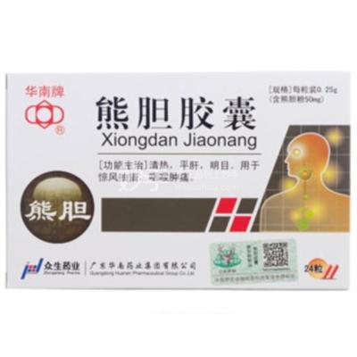 华南牌 熊胆胶囊 0.25g*24粒