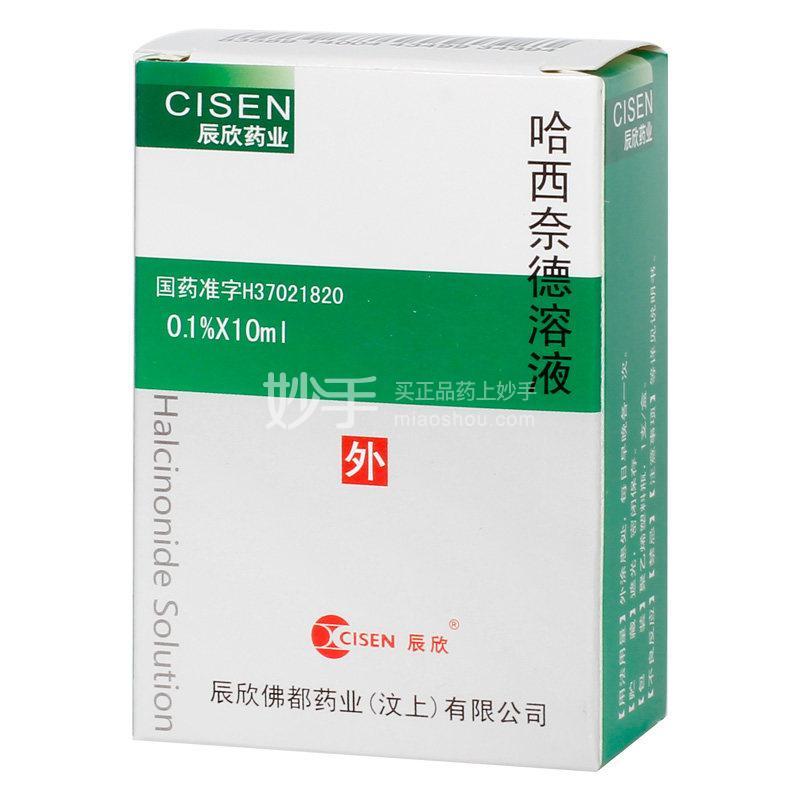辰欣  哈西奈德溶液 10ml(0.1%)