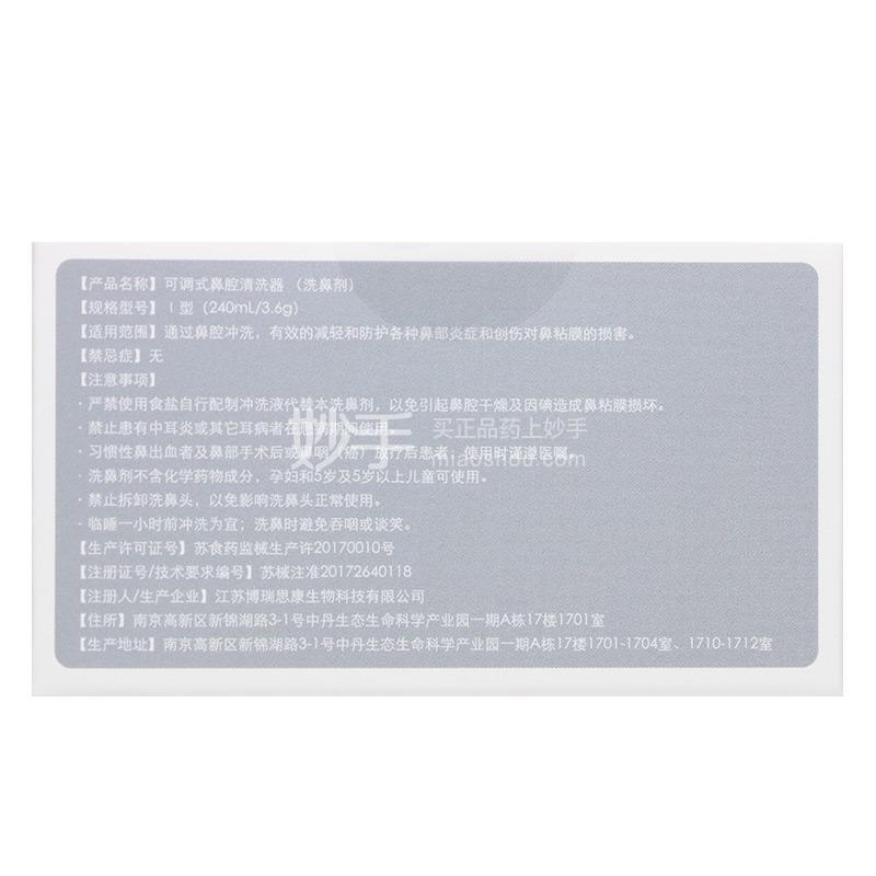 博瑞思康 可调式鼻腔清洗器 l型(240ml*3.6g)(成人专用30)