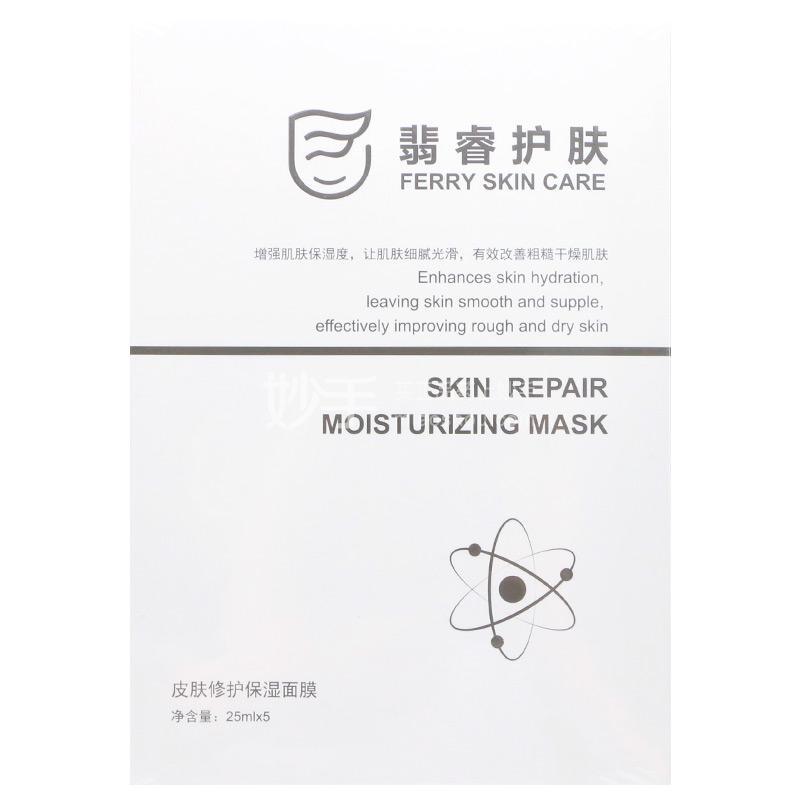 翡睿护肤 皮肤修护保湿面膜 25ml*5
