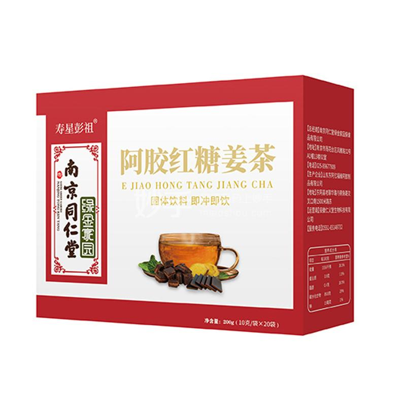 【新年特惠】南京同仁堂 阿胶红糖姜茶 200g(10g*20袋)买一得二