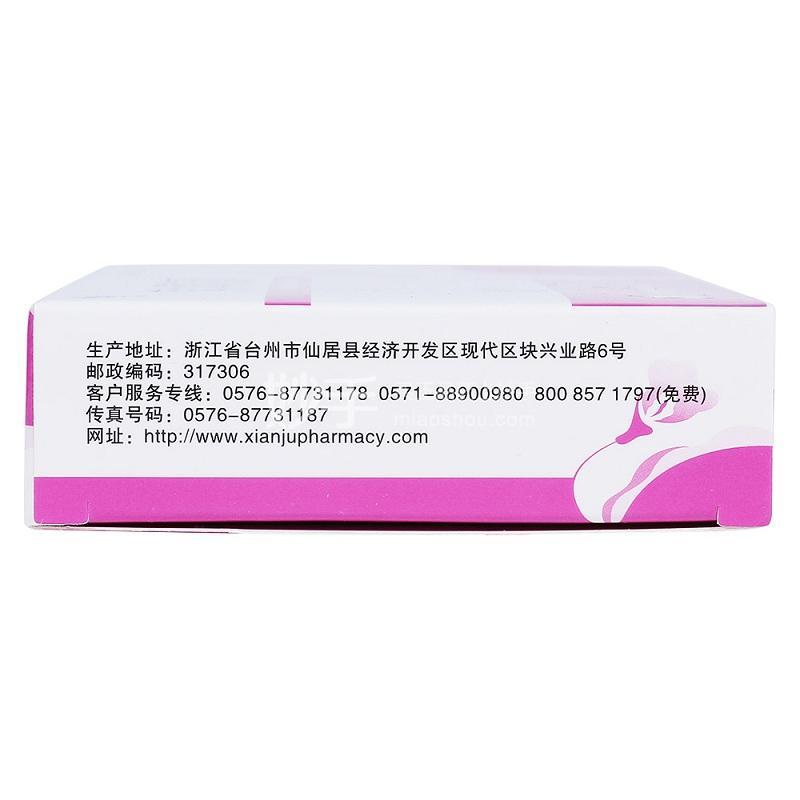黄体酮胶囊