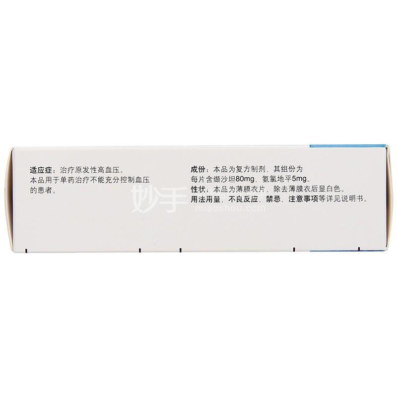 倍博特 缬沙坦氨氯地平片(I) (80mg:5mg)*28片