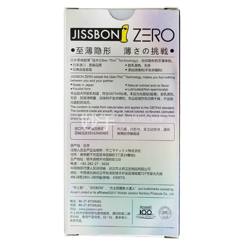 (杰士邦)天然胶乳橡胶避孕套(零感至薄隐形)  6只