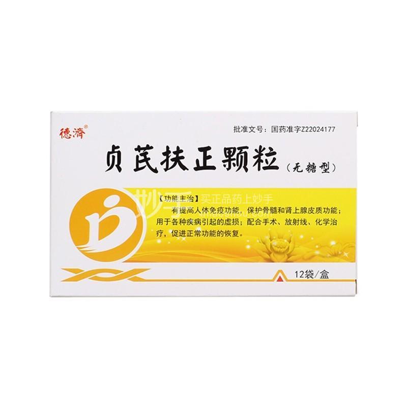 德济 贞芪扶正颗粒(无糖型) 5g*12袋