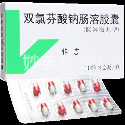 非言 双氯芬酸钠肠溶胶囊 50mg*20粒
