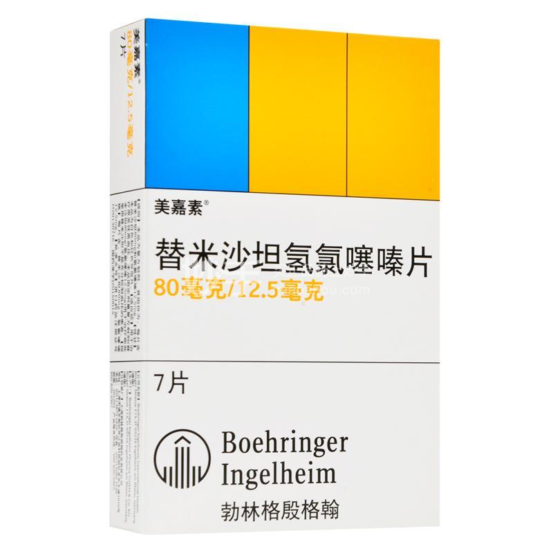 美嘉素 替米沙坦氢氯噻嗪片 80mg:12.5mg*7片
