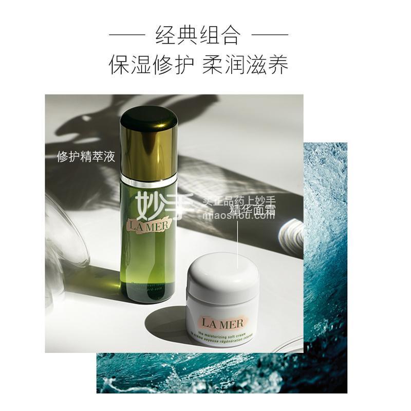 LA MER海蓝之谜修护精萃液 150ml【国内专柜】