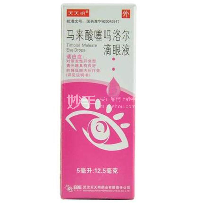 天天明 马来酸噻吗洛尔滴眼液 5ml:12.5mg/盒