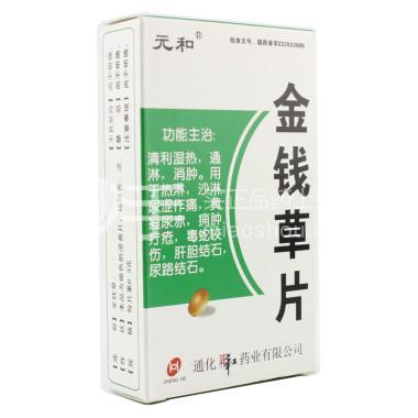 元和 金钱草片 0.3g*36片