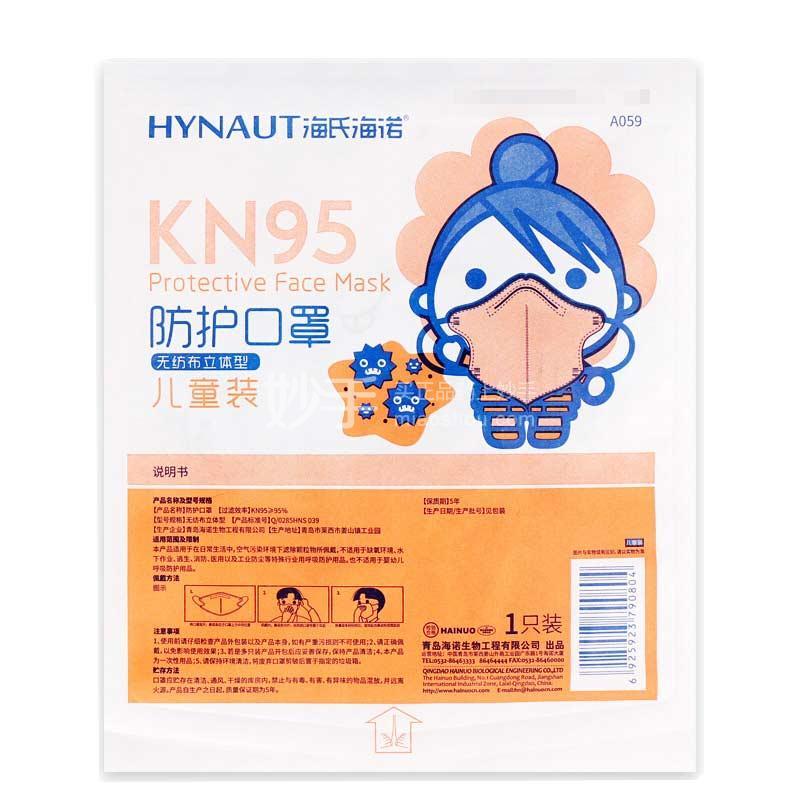 【限时特惠10只34.9】海氏海诺 KN95儿童防护口罩 1只*10只