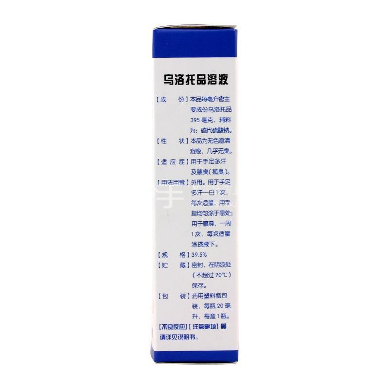 叶清香 乌洛托品溶液 39.5% 20ml