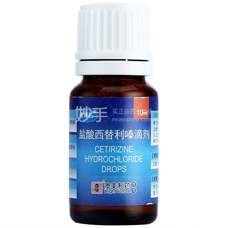 盐酸西替利嗪滴剂