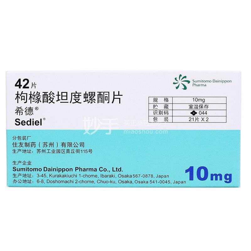希德 枸橼酸坦度螺酮片 10mg*42片