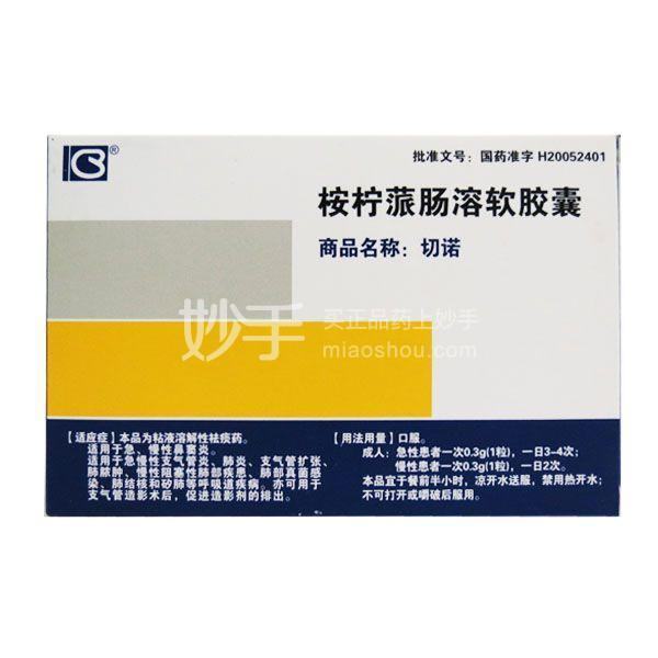 切诺 桉柠蒎肠溶软胶囊 0.3g*12粒