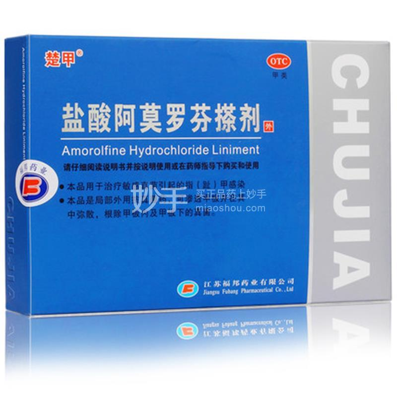 楚甲 盐酸阿莫罗芬搽剂 (5%)2.0ml