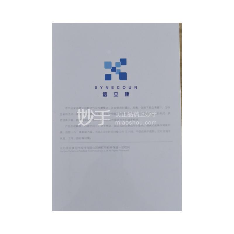 (信立康)空气波压力治疗仪