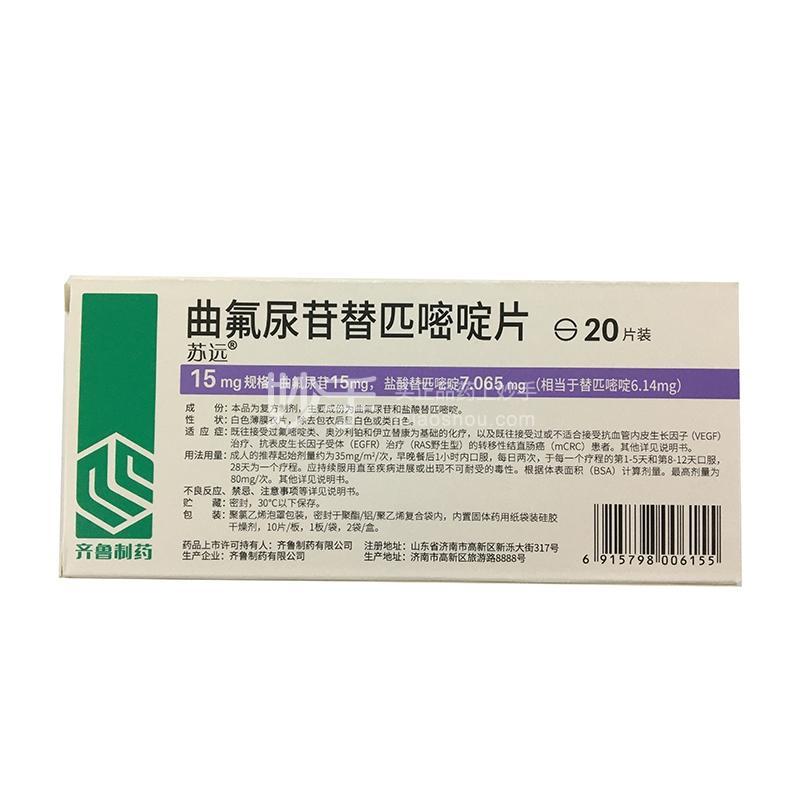 齐鲁 曲氟尿苷替匹嘧啶片 15mg:7.065mg*10片*2板