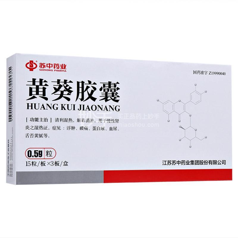 苏中药业 黄葵胶囊 0.5g*15粒*3板